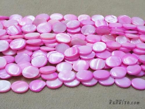 เปลือกหอยทรงรี 13*18 มิล สีชมพู